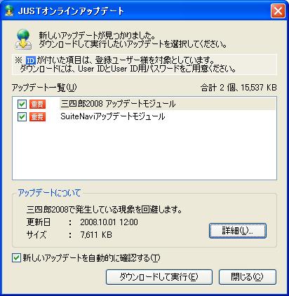 セキュリティホール memo - 2008 10