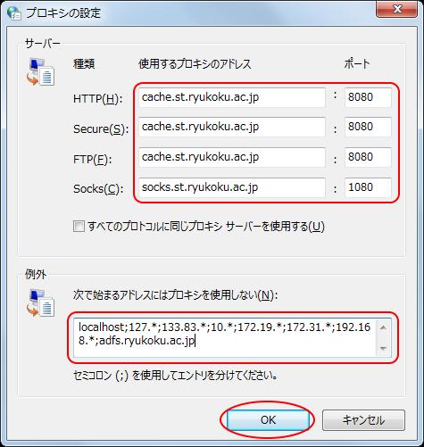 プロキシ設定: Internet Explorer for Windows