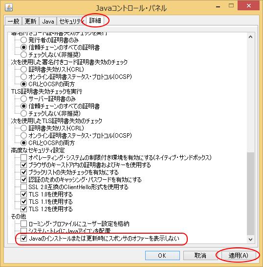 Java SE 8 Update 91 および 92 公開 - 特に重要なセキュリティ
