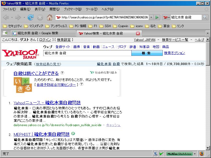 セキュリティホール memo - 2008.05